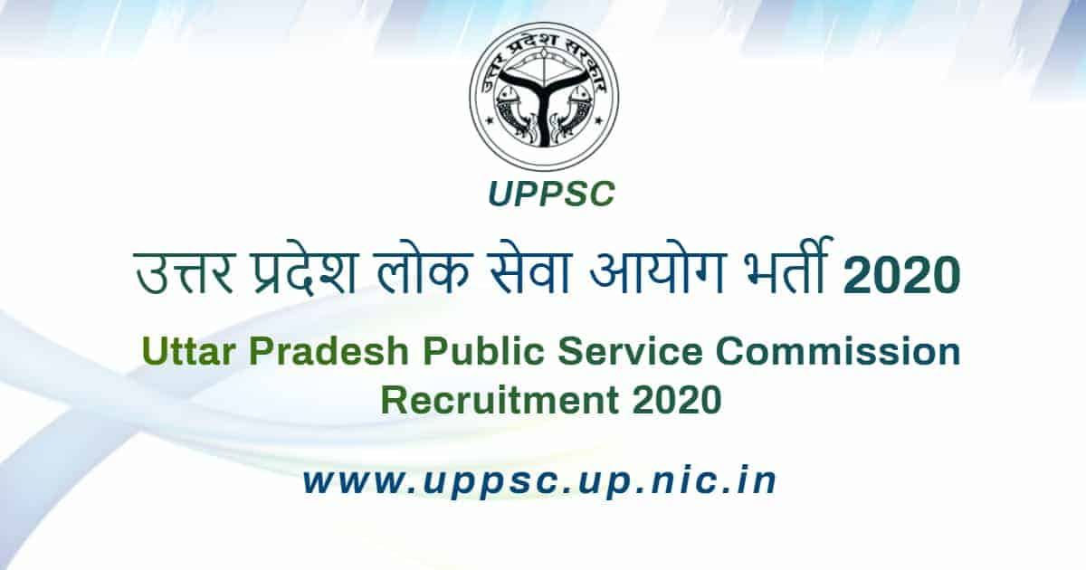 Uttar Pradesh Public Service Commission Recruitment 2020